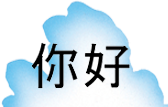 Chinese Language - Hello